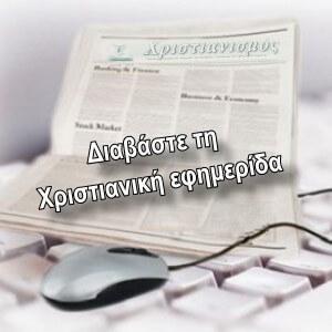 Αρχείο εφημερίδας Χριστιανισμός